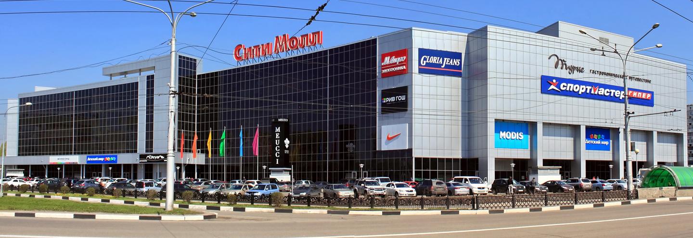 37b7942133af ТРЦ «Сити Молл» в Новокузнецке  адрес, магазины одежды, часы работы ...