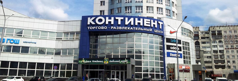 6ea0f5cd4d3a ТРЦ «Континент» в Новокузнецке  адрес, магазины одежды, часы работы ...