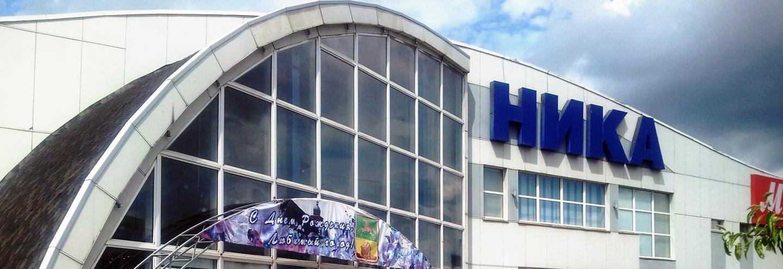 2827f071883a ТЦ «Ника» в Новокузнецке  адрес, магазины одежды, часы работы, как ...