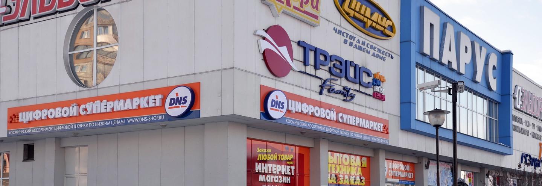 71b4a0ace861 ТРЦ «Парус» в Новокузнецке  адрес, магазины одежды, часы работы, как ...