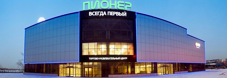 ТРЦ «Пионер» в Улан-Удэ  адрес, магазины одежды, часы работы, как ... 86785545a55