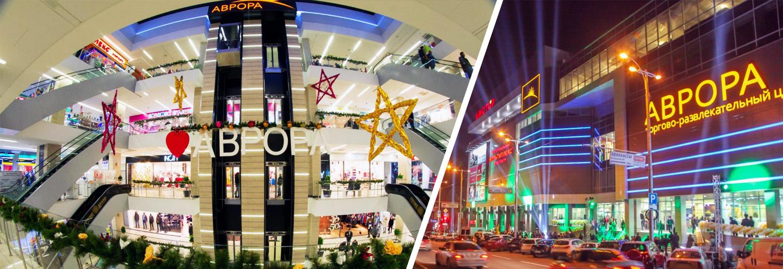 ТРЦ «Аврора» в Запорожье  адрес, магазины одежды, часы работы, как ... fa6f1c9e733