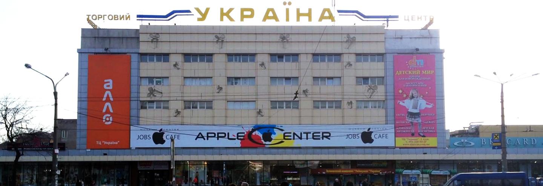 ТРЦ «Украина» в Запорожье  адрес, магазины одежды, часы работы, как ... 3e512e98fff