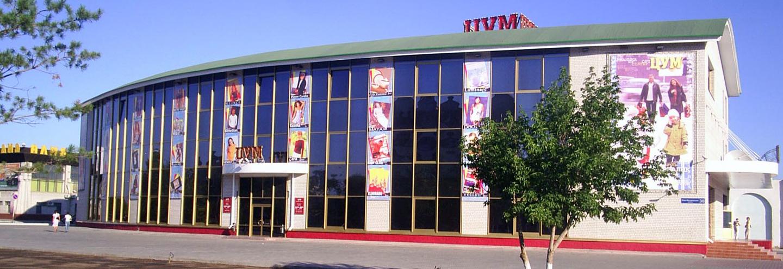 33c3d630998f ТЦ «ЦУМ» в Актобе  адрес, магазины одежды, часы работы, как ...
