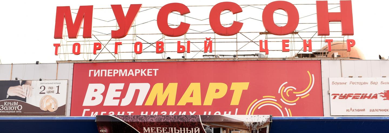 Муссон севастополь официальный сайт бронь билетов как сделать банеер для сайта в фотошопе