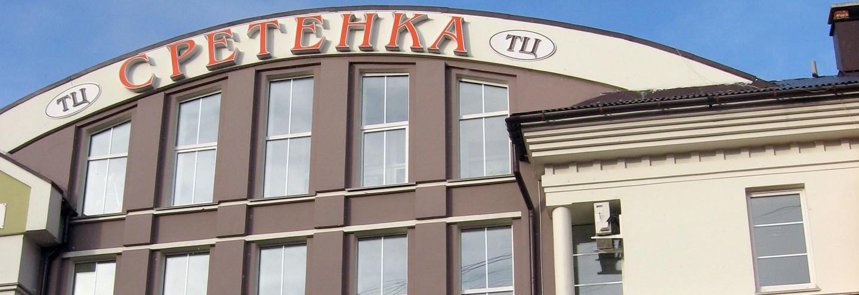 ТЦ «Сретенка» в Твери  адрес, магазины одежды, часы работы, как ... d2646264175
