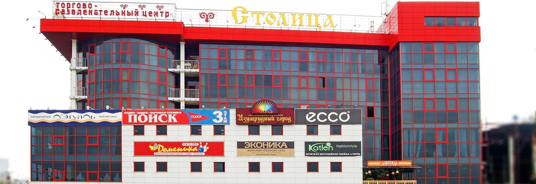 ТЦ «Столица» в Владикавказе  адрес, магазины одежды, часы работы ... fae71b236be