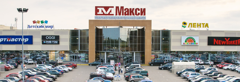6e0611285b6d ТРЦ «Макси» в Сыктывкаре  адрес, магазины одежды, часы работы, как ...