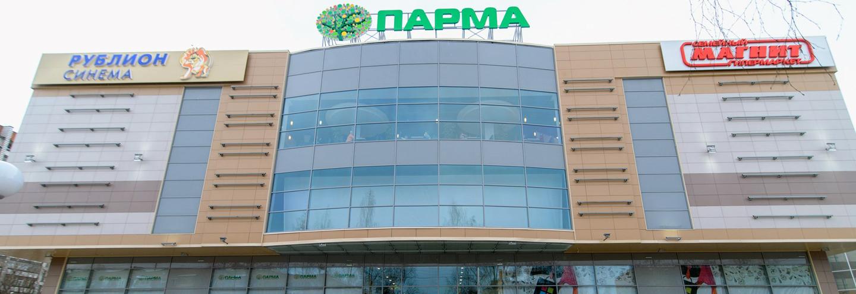 c2984150de63 ТРЦ «Парма» в Сыктывкаре  адрес, магазины одежды, часы работы, как ...