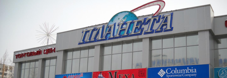 Торговые центры в нижнекамске