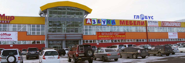 Глобус режим работы москва