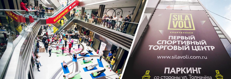 2c1300150ada ТЦ «Сила воли» в Екатеринбурге – адрес и магазины. Торговые центры в  Екатеринбурге