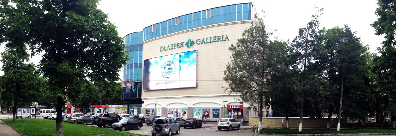 fa0df094b956 ТРЦ «Галерея» в Пятигорске  адрес, магазины одежды, часы работы, как ...
