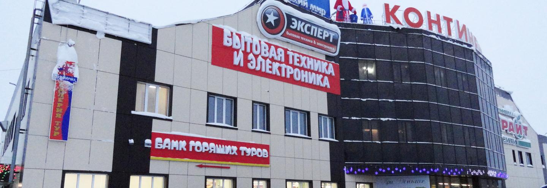 Континент магазины косметики