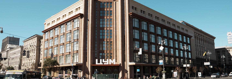 0d3c10af3b39 Универмаг «ЦУМ» в Киеве – адрес и магазины