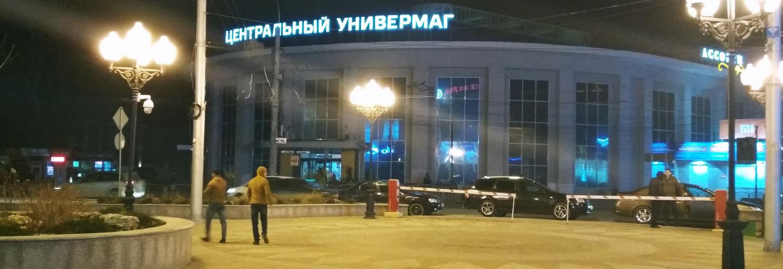 6bf7546c11c6 ТЦ «ЦУМ» в Симферополе  адрес, магазины одежды, часы работы, как ...