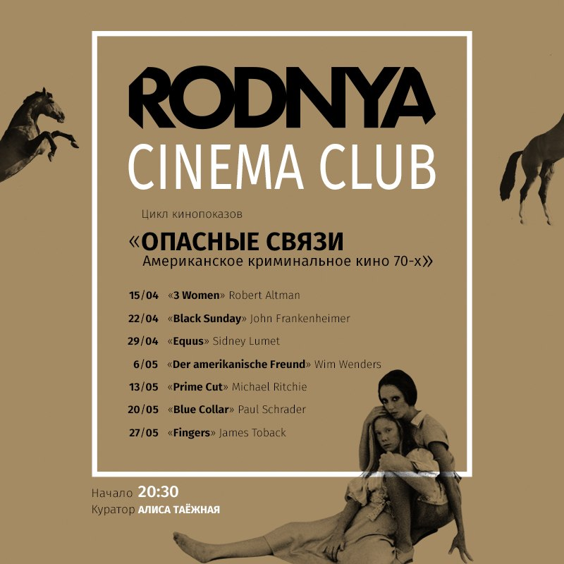 Новый сезон Rodnya Cinema Club