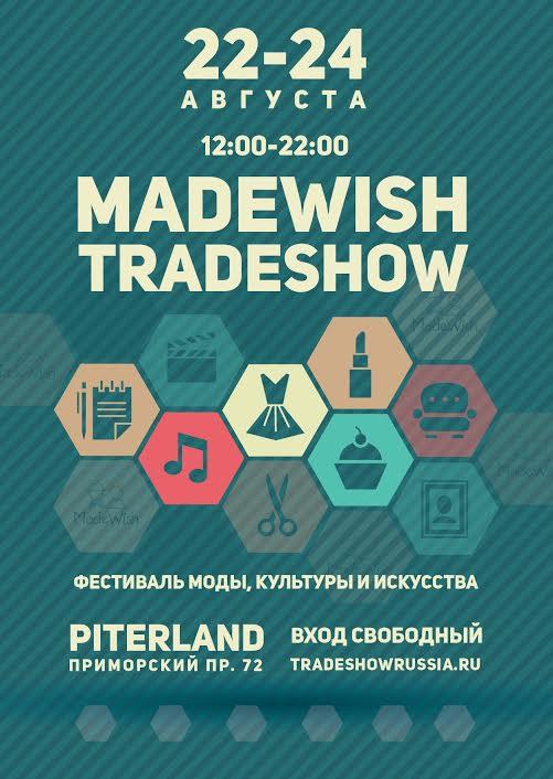 Фестиваль MadewishTradeshow