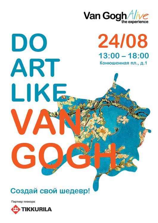 Do Art LIike Van Gogh