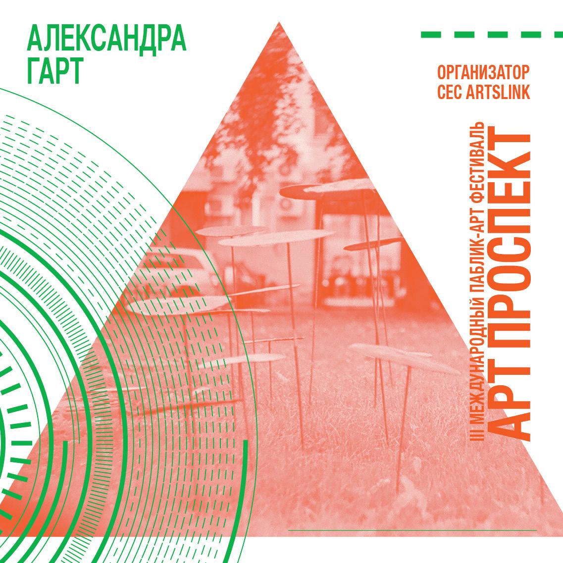 Международный паблик-арт фестиваль «Арт Проспект»