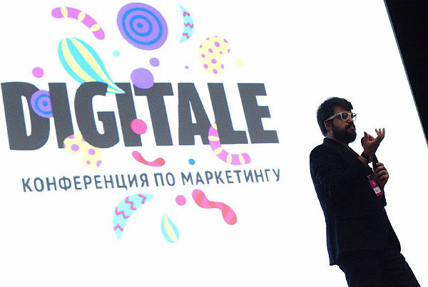 Конференция по маркетингу Digitale 6