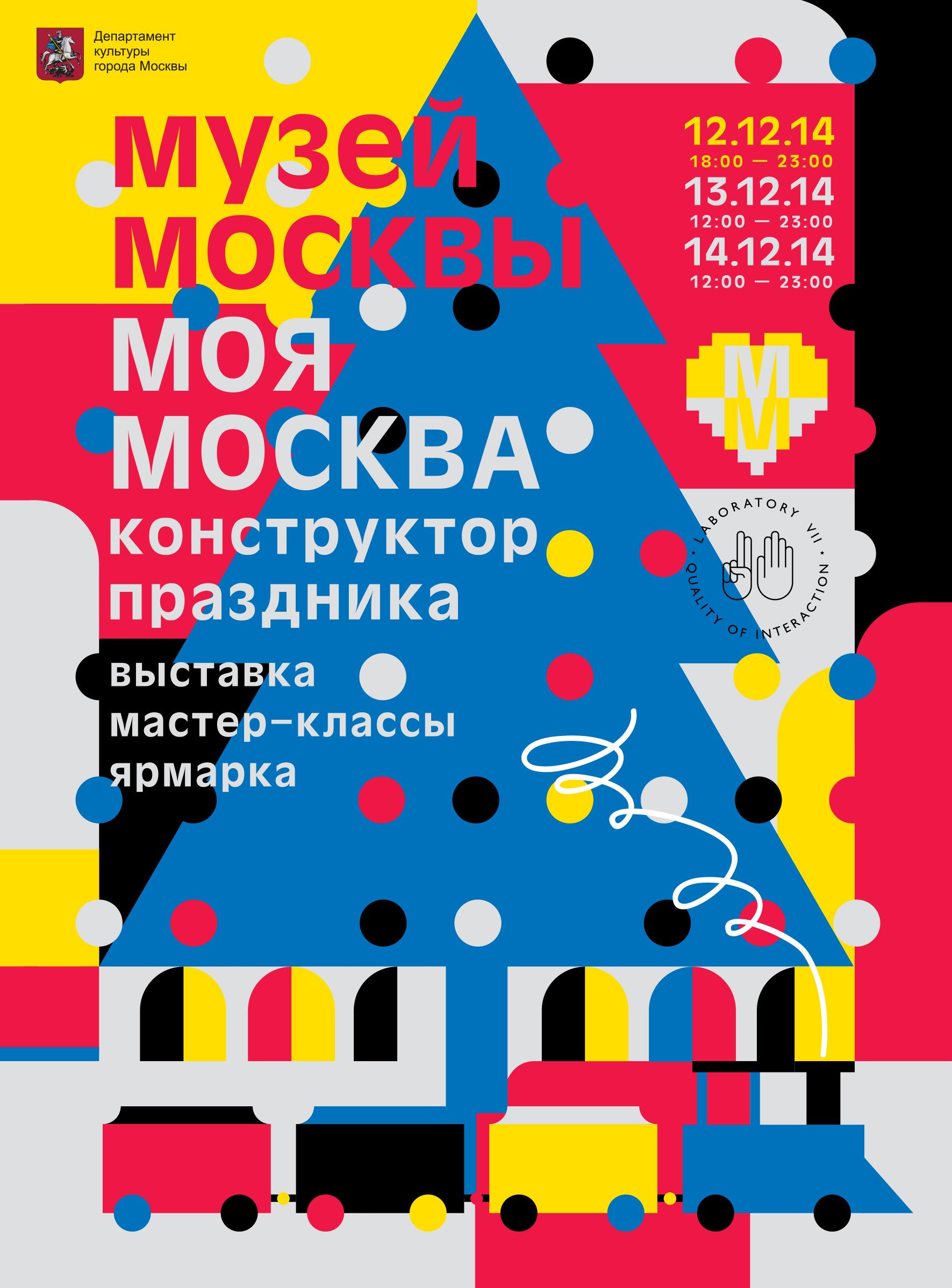Моя Москва / Занесенная Снегом