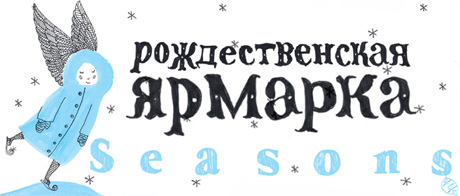 Рождественская ярмарка Seasons Project