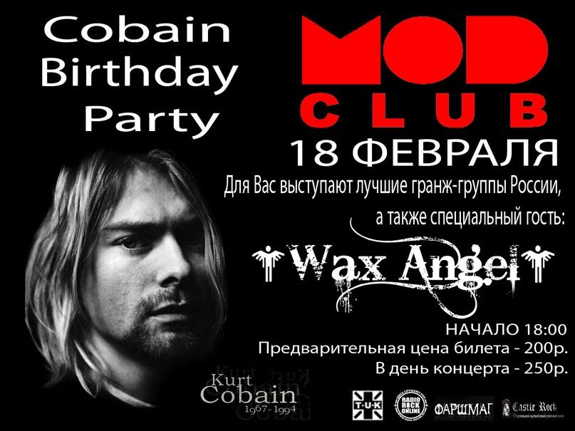 Cobain birthday party